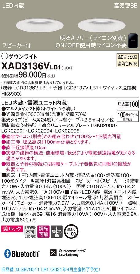 【法人様限定】パナソニック XAD3136VLB1 LEDダウンライト 埋込穴φ100 温白色 浅型10H 高気密SB形 集光 調光 スピーカー付 美ルック