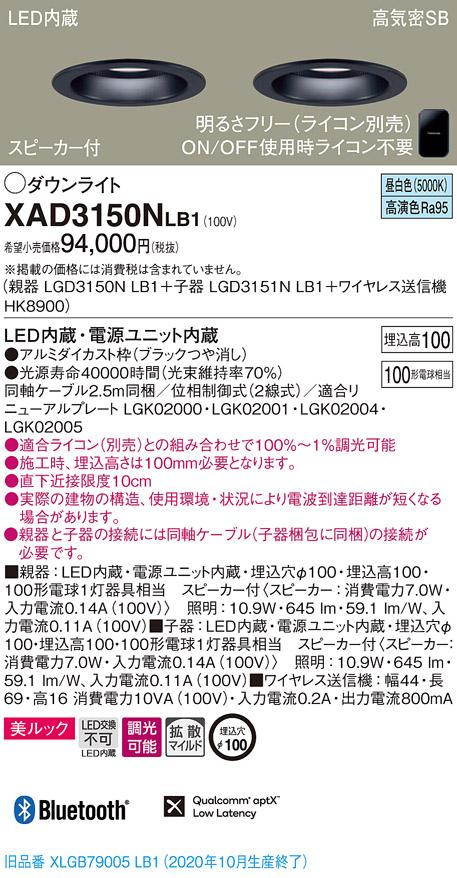 【法人様限定】パナソニック XAD3150NLB1 LEDダウンライト 埋込穴φ100 昼白色 浅型10H 高気密SB形 拡散 調光 スピーカー付 美ルック