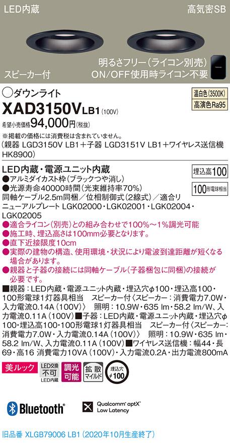 【法人様限定】パナソニック XAD3150VLB1 LEDダウンライト 埋込穴φ100 温白色 浅型10H 高気密SB形 拡散 調光 スピーカー付 美ルック