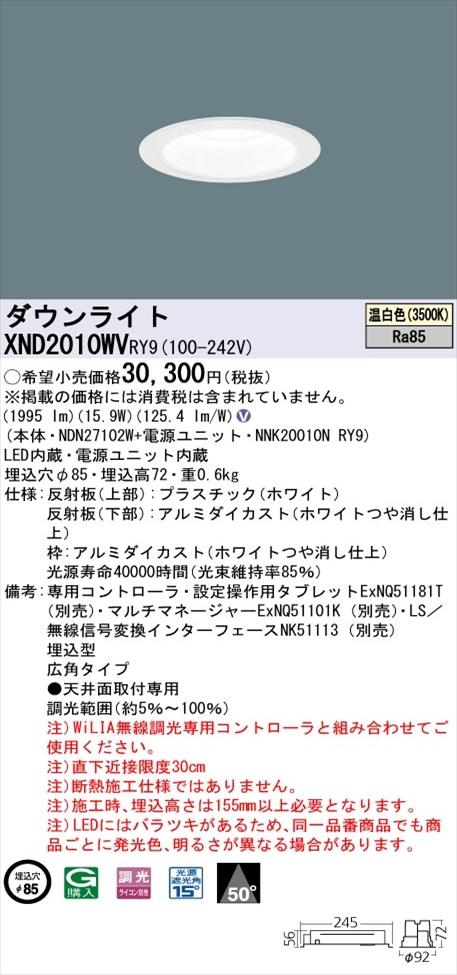 【法人様限定】パナソニック XND2010WVRY9 LEDダウンライト 埋込穴φ85 温白色 FHT42形1灯器具相当 ビーム角50度 広角タイプ 調光 【NDN27102W + NNK20010N RY9】