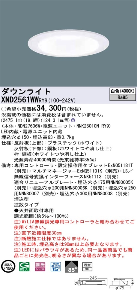 【法人様限定】パナソニック XND2561WWRY9 LEDダウンライト 埋込穴φ150 白色 水銀灯100形1灯器具相当 浅型9H ビーム角85度 拡散タイプ 調光 【NDN27606W + NNK25010N RY9】
