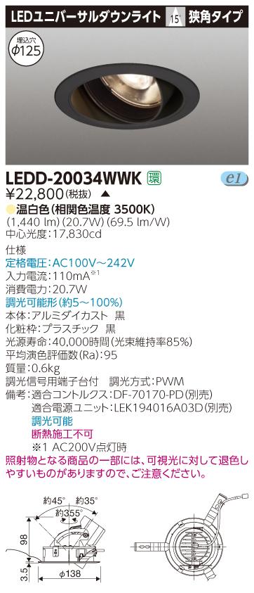 【法人様限定】東芝 LEDD-20034WWK LEDユニバーサルダウンライト 本体色:黒 埋込穴φ125 調光 温白色