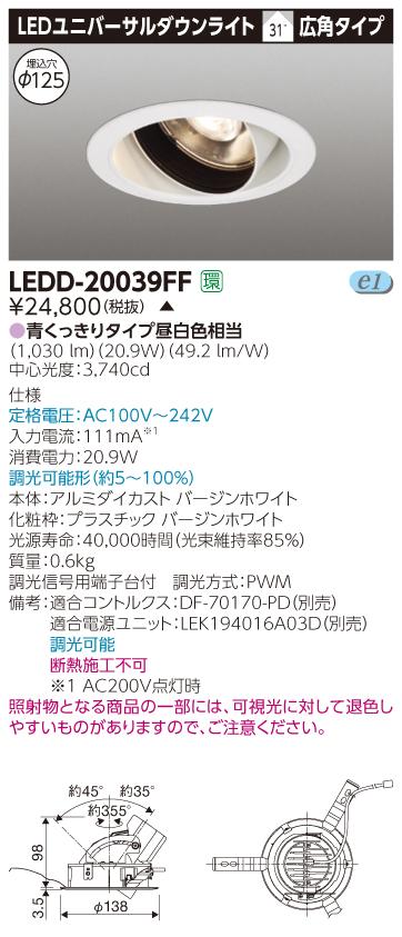 【法人様限定】東芝 LEDD-20039FF LEDユニバーサルダウンライト 鮮魚用 本体色:白 埋込穴φ125 調光 昼白色相当