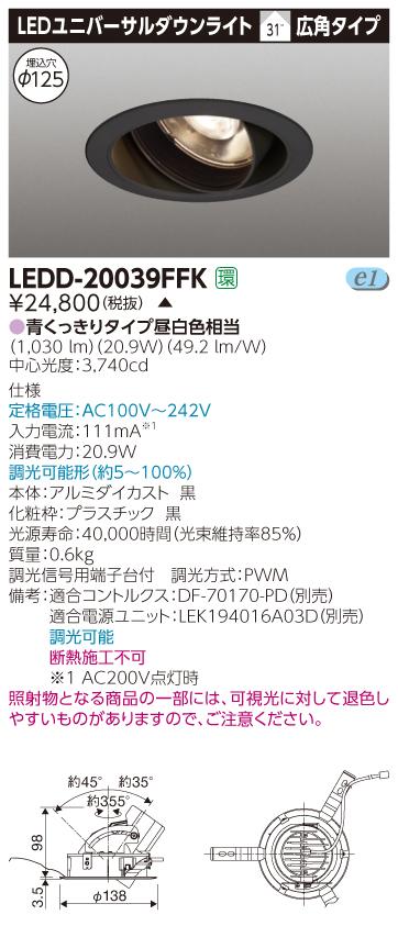 【法人様限定】東芝 LEDD-20039FFK LEDユニバーサルダウンライト 鮮魚用 本体色:黒 埋込穴φ125 調光 昼白色相当