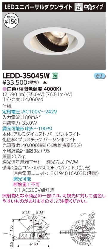 【法人様限定】東芝 LEDD-35045W LEDユニバーサルダウンライト 本体色:白 埋込穴φ150 調光 白色