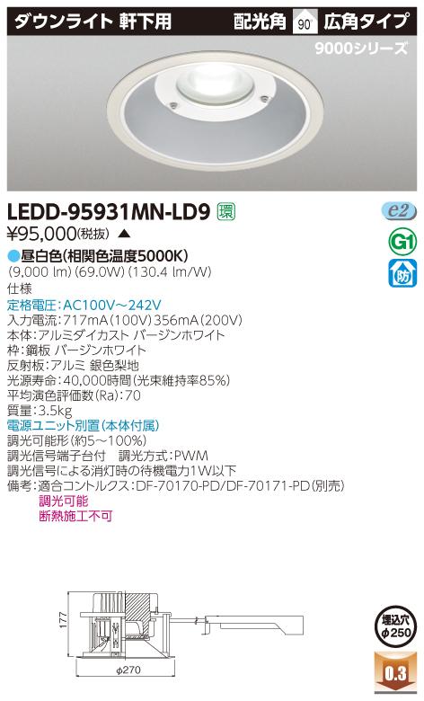 【法人様限定】東芝 LEDD-95931MN-LD9 LEDダウンライト 軒下用 250 調光 昼白色