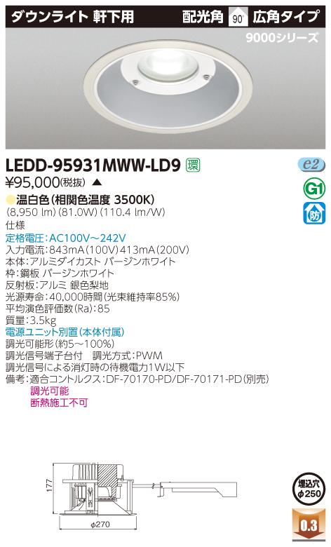 【法人様限定】東芝 LEDD-95931MWW-LD9 LEDダウンライト 軒下用 250 調光 温白色