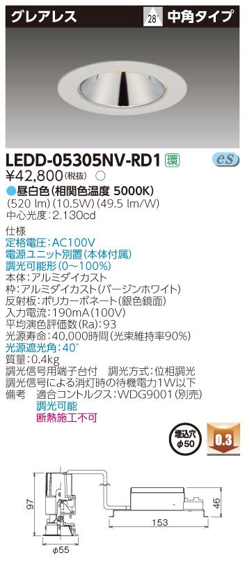 【法人様限定】東芝 LEDD-05305NV-RD1 LEDダウンライト グレアレス 銀色鏡面 埋込穴φ50 調光 昼白色
