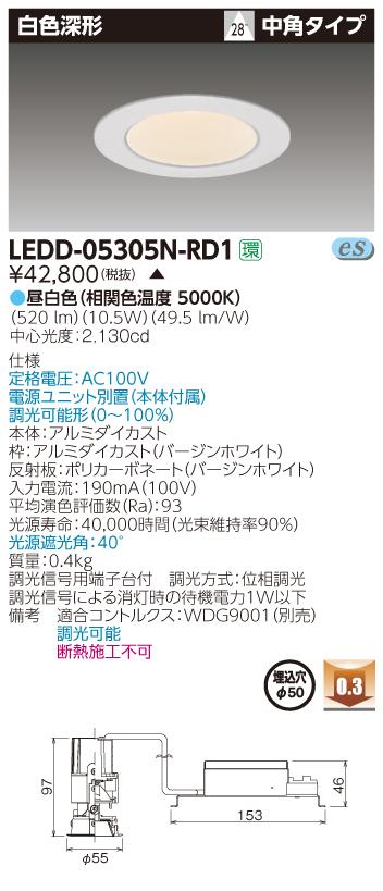 【法人様限定】東芝 LEDD-05305N-RD1 LEDダウンライト 白色深形 埋込穴φ50 調光 昼白色
