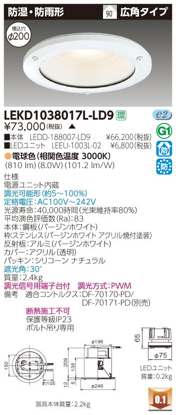 【法人様限定】東芝 LEKD1038017L-LD9 LEDダウンライト 防湿・防雨形 埋込穴φ200 調光 電球色(3000K)