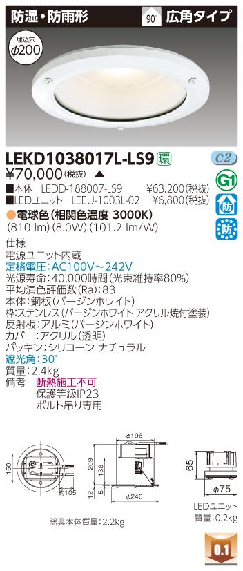 【法人様限定】東芝 LEKD1038017L-LS9 LEDダウンライト 防湿・防雨形 埋込穴φ200 非調光 電球色(3000K)