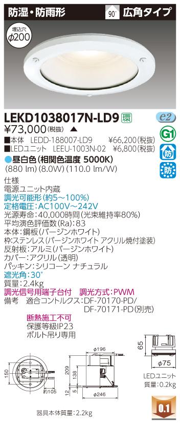【法人様限定】東芝 LEKD1038017N-LD9 LEDダウンライト 防湿・防雨形 埋込穴φ200 調光 昼白色