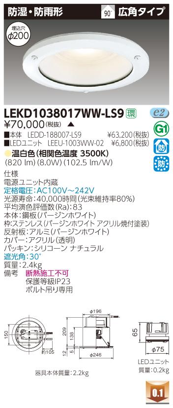 【法人様限定】東芝 LEKD1038017WW-LS9 LEDダウンライト 防湿・防雨形 埋込穴φ200 非調光 温白色
