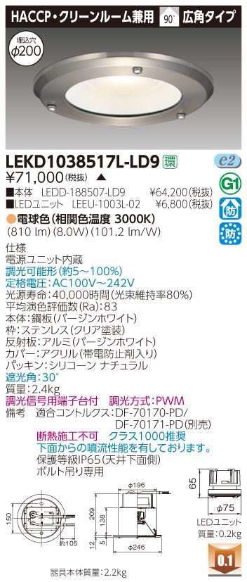 【法人様限定】東芝 LEKD1038517L-LD9 LEDダウンライト HACCP・クリーンルーム兼用 埋込穴φ200 調光 電球色(3000K)