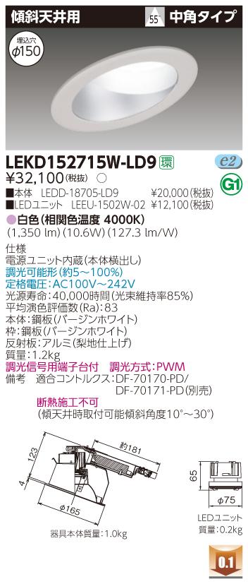 【法人様限定】東芝 LEKD152715W-LD9 LEDダウンライト 傾斜天井用 埋込穴φ150 調光 白色