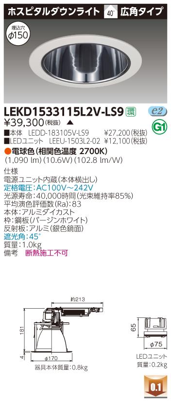 【法人様限定】東芝 LEKD1533115L2V-LS9 LEDダウンライト ホスピタルダウンライト 埋込穴φ150 非調光 電球色(2700K)