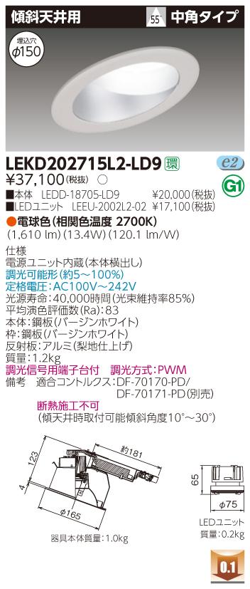 【法人様限定】東芝 LEKD202715L2-LD9 LEDダウンライト 傾斜天井用 埋込穴φ150 調光 電球色(2700K)