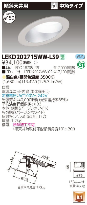 【法人様限定】東芝 LEKD202715WW-LS9 LEDダウンライト 傾斜天井用 埋込穴φ150 非調光 温白色