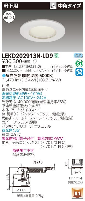 【法人様限定】東芝 LEKD202913N-LD9 LEDダウンライト 軒下用 埋込穴φ100 調光 昼白色