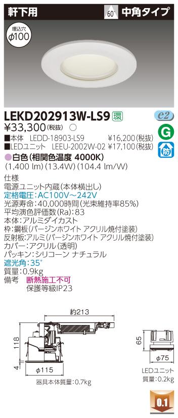【法人様限定】東芝 LEKD202913W-LS9 LEDダウンライト 軒下用 埋込穴φ100 非調光 白色