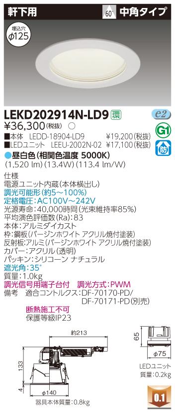 【法人様限定】東芝 LEKD202914N-LD9 LEDダウンライト 軒下用 埋込穴φ125 調光 昼白色