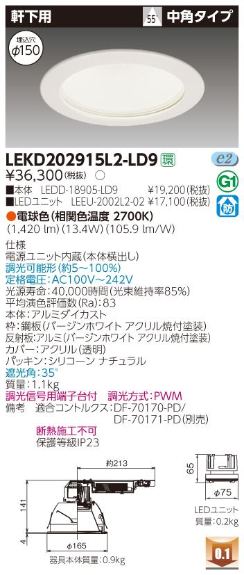 【法人様限定】東芝 LEKD202915L2-LD9 LEDダウンライト 軒下用 埋込穴φ150 調光 電球色(2700K)