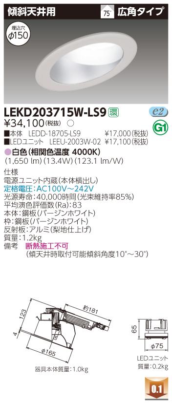 【法人様限定】東芝 LEKD203715W-LS9 LEDダウンライト 傾斜天井用 埋込穴φ150 非調光 白色
