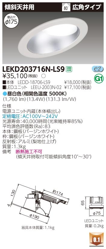【法人様限定】東芝 LEKD203716N-LS9 LEDダウンライト 傾斜天井用 埋込穴φ175 非調光 昼白色