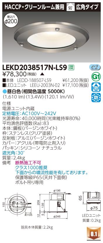 【法人様限定】東芝 LEKD2038517N-LS9 LEDダウンライト HACCP・クリーンルーム兼用 埋込穴φ200 非調光 昼白色