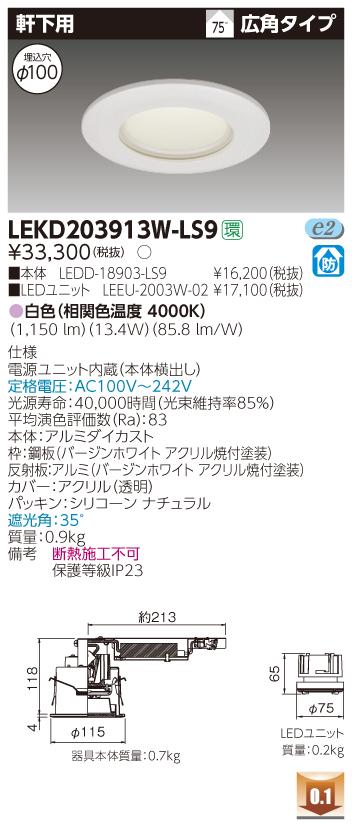 【法人様限定】東芝 LEKD203913W-LS9 LEDダウンライト 軒下用 埋込穴φ100 非調光 白色