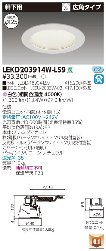 【法人様限定】東芝 LEKD203914W-LS9 LEDダウンライト 軒下用 埋込穴φ125 非調光 白色