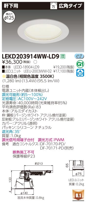 【法人様限定】東芝 LEKD203914WW-LD9 LEDダウンライト 軒下用 埋込穴φ125 調光 温白色