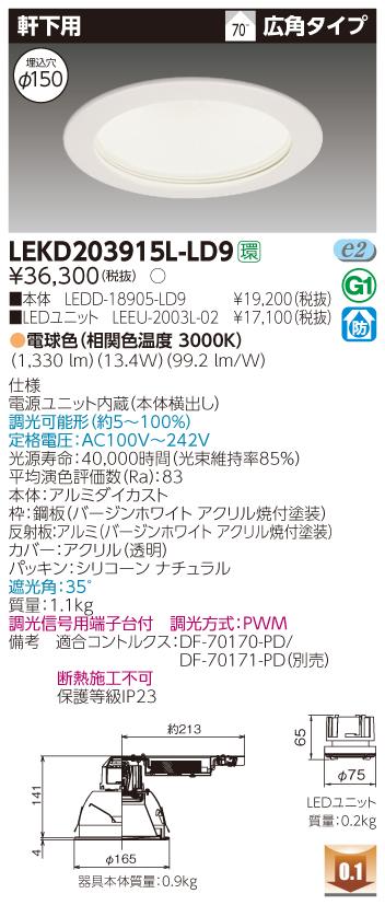 【法人様限定】東芝 LEKD203915L-LD9 LEDダウンライト 軒下用 埋込穴φ150 調光 電球色(3000K)