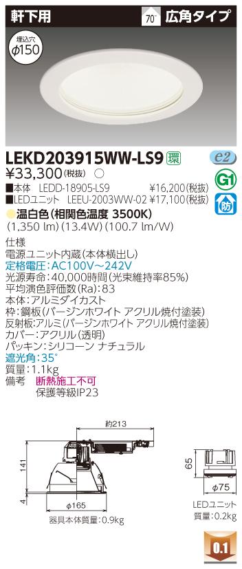 【法人様限定】東芝 LEKD203915WW-LS9 LEDダウンライト 軒下用 埋込穴φ150 非調光 温白色