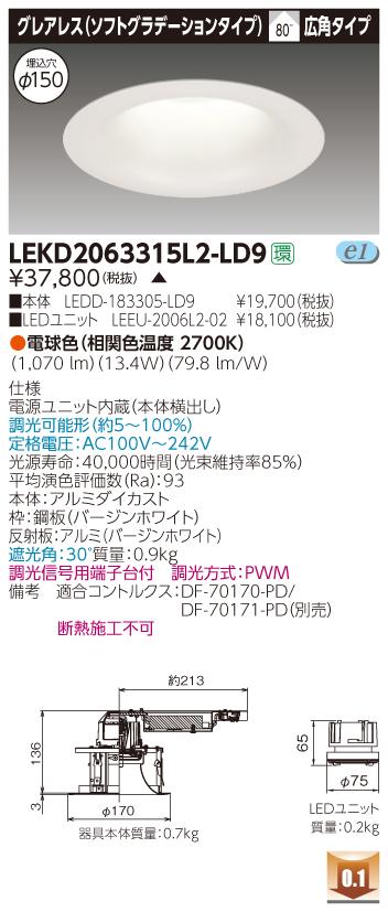 【法人様限定】東芝 LEKD2063315L2-LD9 LEDダウンライト グレアレスソフトグラデーション 埋込穴φ150 調光 電球色(2700K)