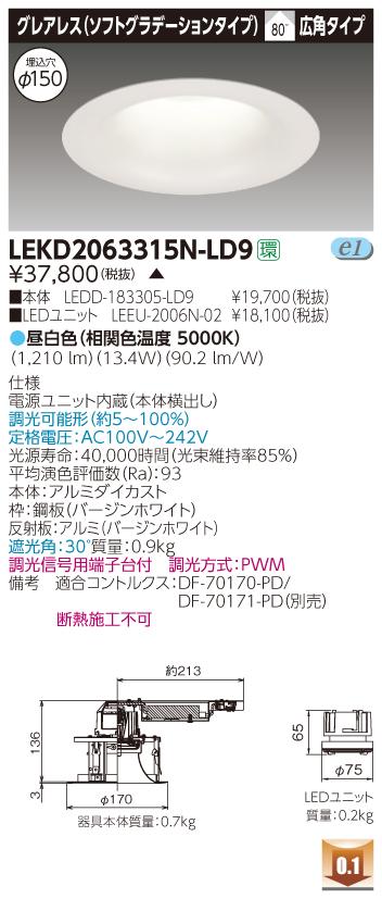 【法人様限定】東芝 LEKD2063315N-LD9 LEDダウンライト グレアレスソフトグラデーション 埋込穴φ150 調光 昼白色