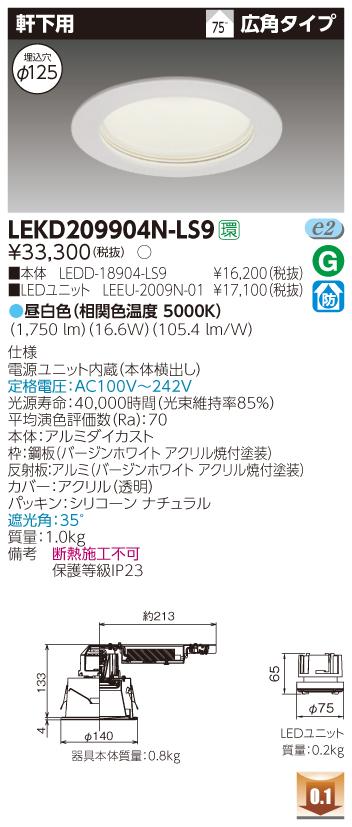 【法人様限定】東芝 LEKD209904N-LS9 LEDダウンライト 軒下用 埋込穴φ125 非調光 昼白色