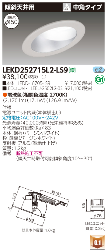 【法人様限定】東芝 LEKD252715L2-LS9 LEDダウンライト 傾斜天井用 埋込穴φ150 非調光 電球色(2700K)