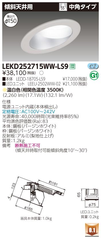 【法人様限定】東芝 LEKD252715WW-LS9 LEDダウンライト 傾斜天井用 埋込穴φ150 非調光 温白色