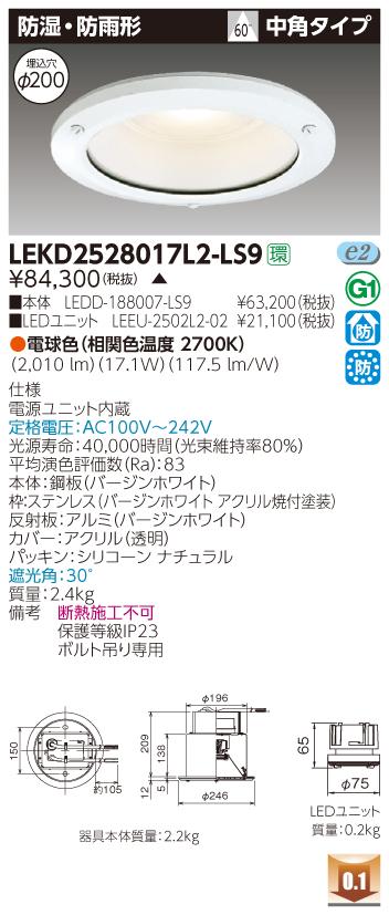 【法人様限定】東芝 LEKD2528017L2-LS9 LEDダウンライト 防湿・防雨形 埋込穴φ200 非調光 電球色(2700K)