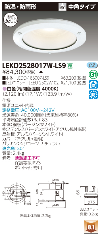 【法人様限定】東芝 LEKD2528017W-LS9 LEDダウンライト 防湿・防雨形 埋込穴φ200 非調光 白色