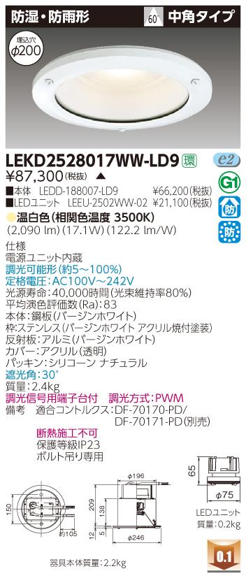 【法人様限定】東芝 LEKD2528017WW-LD9 LEDダウンライト 防湿・防雨形 埋込穴φ200 調光 温白色