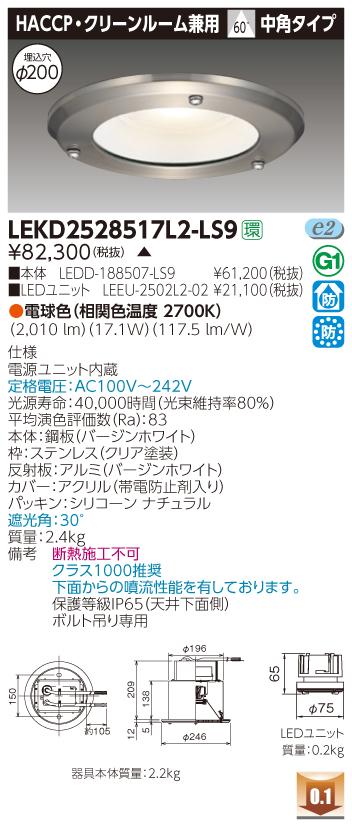 【法人様限定】東芝 LEKD2528517L2-LS9 LEDダウンライト HACCP・クリーンルーム兼用 埋込穴φ200 非調光 電球色(2700K)