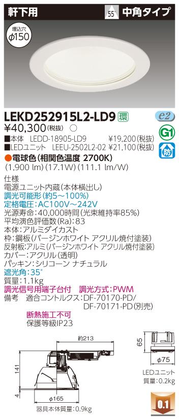 【法人様限定】東芝 LEKD252915L2-LD9 LEDダウンライト 軒下用 埋込穴φ150 調光 電球色(2700K)