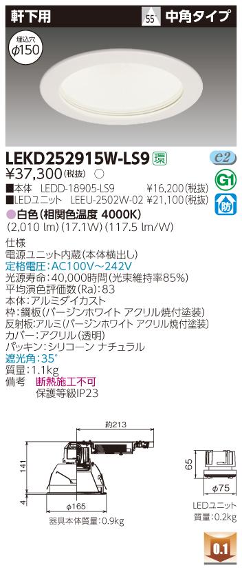 【法人様限定】東芝 LEKD252915W-LS9 LEDダウンライト 軒下用 埋込穴φ150 非調光 白色
