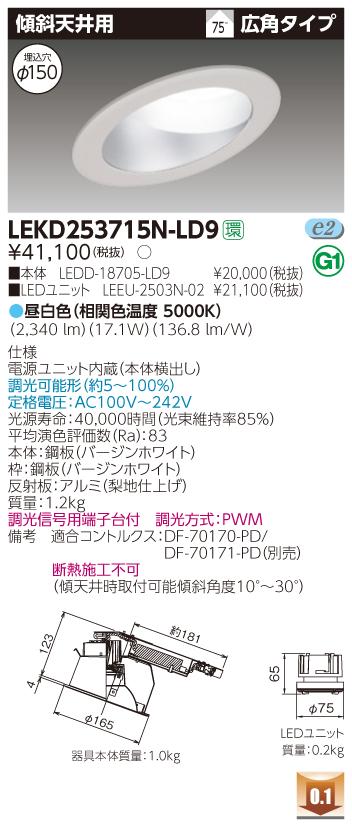 【法人様限定】東芝 LEKD253715N-LD9 LEDダウンライト 傾斜天井用 埋込穴φ150 調光 昼白色