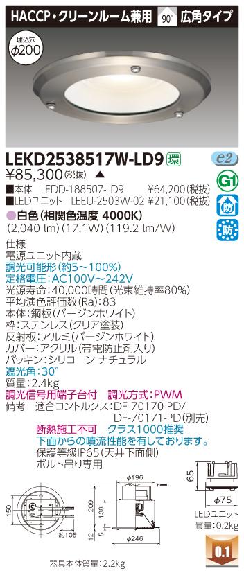 【法人様限定】東芝 LEKD2538517W-LD9 LEDダウンライト HACCP・クリーンルーム兼用 埋込穴φ200 調光 白色