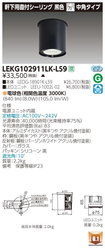 【法人様限定】パナソニック LEKG102911LK-LS9 LED直付シーリング 電球色(3000K) 中角 非調光