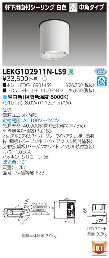 【法人様限定】東芝 LEKG102911N-LS9 LED直付シーリング 昼白色 中角 非調光