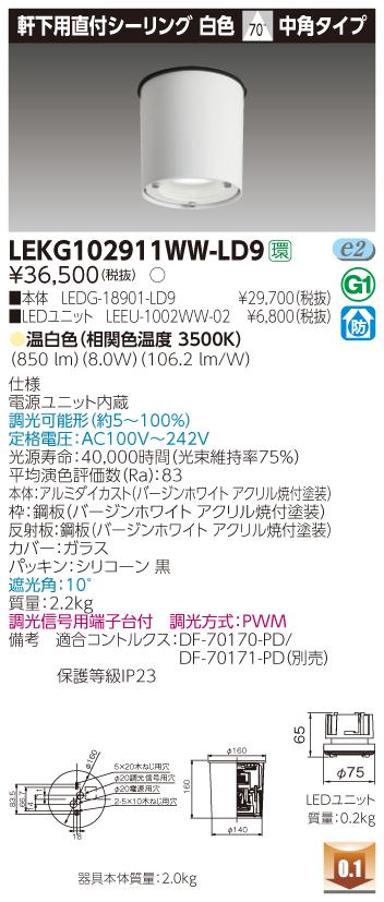 【法人様限定】東芝 LEKG102911WW-LD9 LED直付シーリング 温白色 中角 調光